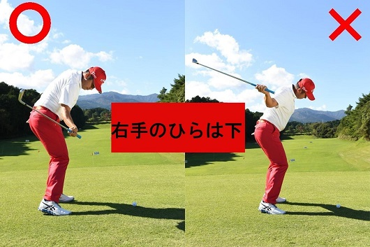 右 スイング ゴルフ 肘 ダウン
