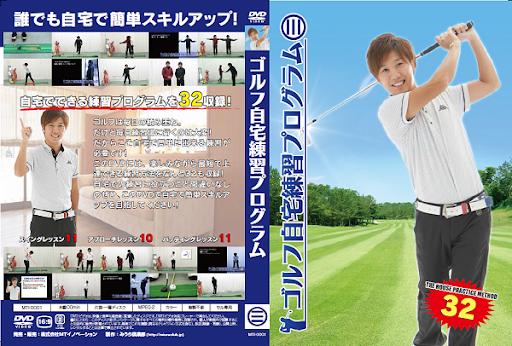 ゴルフ自宅練習プログラム